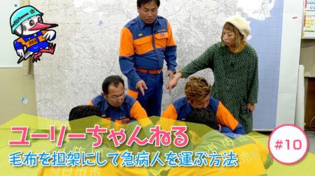 【防災情報】毛布を担架にして急病人を運ぶ方法