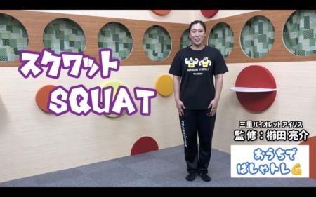 【エクササイズ】〜おうちでばしゃトレ〜 #1 スクワット