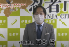 【津市】新型コロナウイルス感染症に関する 津市長メッセージ(2020年4月9日)