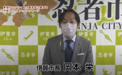 【伊賀市】新型コロナウイルス感染症に関する伊賀市長からのメッセージ(2020年4月2日)