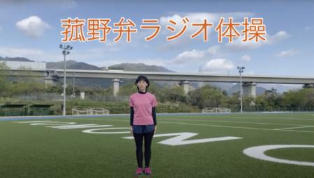 【エクササイズ】ラジオ体操菰野弁バージョン