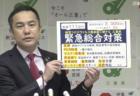 【松阪市】竹上市長からメッセージ(2020年4月21日)