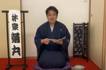 StayHomeに♪三重県出身の三代目林家菊丸さんがYouTubeチャンネルを公開