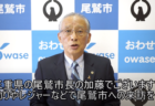 【鳥羽市】新型コロナウイルス感染症に関する市長メッセージ(2020年4月28日)