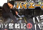 【エンタメKIDS】☆カラフル忍者お野菜編☆