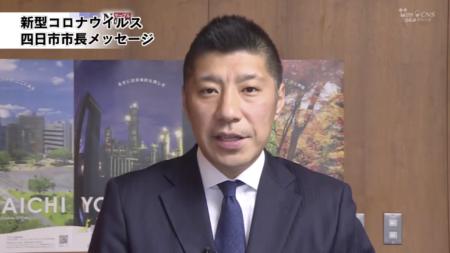 【四日市市】森智広市長からの 新型コロナウイルスに関する メッセージ