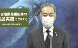 【鳥羽市】市営定期船乗船時の検温について(2020年5月1日)