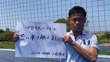 【伊勢市】FC.ISE-SHIMA理事長 小倉隆史 様(元サッカー日本代表)からのメッセージ