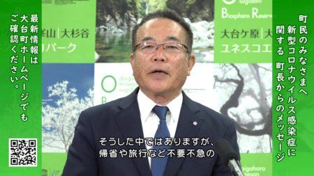 【大台町】大森大台町長からのメッセージ(2020年4月28日)