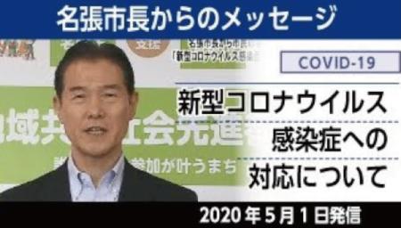 【名張市】新型コロナウイルス感染症への対応について(2020年5月1日)