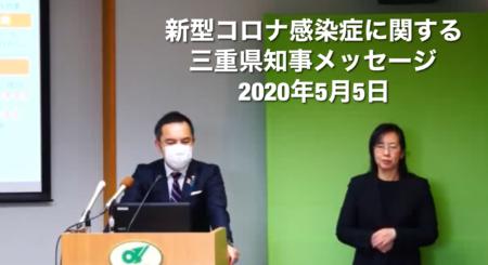 【三重県】新型コロナウイルス感染症に関する三重県知事からのメッセージ(2020年5月5日)