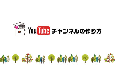 YouTubeチャンネルの作り方