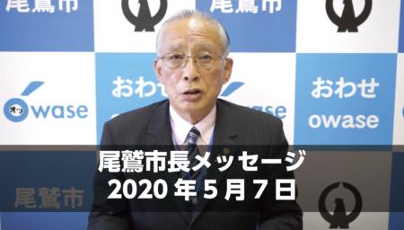 【尾鷲市】市長からのお願い(2020年5月7日)