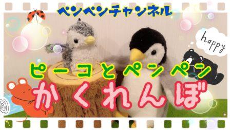 ペンギンのぬいぐるみペンペン☆かくれんぼであそぶよー♪
