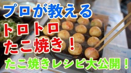 【プロが教えるトロトロたこ焼き!】おうちで本格的にできる焼き方とレシピを大公開!!