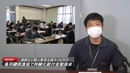 【鳥羽市】TOBA CITY NEWSをスタート