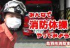 【松阪市】特別定額給付金の申請書記入方法多言語版公開