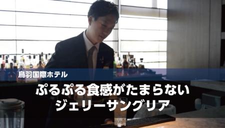【家飲み】鳥羽国際ホテルバーテンダーによる「カクテル作り方」