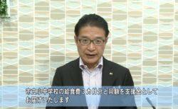 津市独自の経済支援について〜新型コロナウイルス感染症に関する津市長メッセージ〜(2020年5月14日)