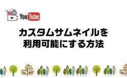 [YouTube]カスタムサムネイルを設定するには