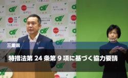 三重県知事から特措法第24条第9項に基づく協力要請