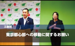東京都心部への移動に関するお願い【三重県知事】