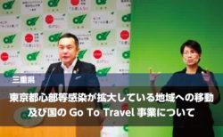 東京都心部等感染が拡大している地域への移動及び国のGo To Travel事業について【三重県知事】