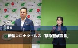 三重県新型コロナウイルス 「緊急警戒宣言」