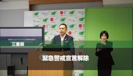 三重県「緊急警戒宣言」解除