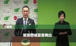 三重県新型コロナウイルス「緊急警戒宣言」発出