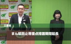 三重県まん延防止等重点措置の延長にかかる知事からのメッセージ