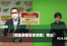 三重県緊急事態措置