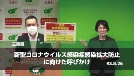 三重県知事より新型コロナウイルス感染症感染拡大防止に向けた呼びかけ【R3.8.26】