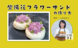 志摩市にあるCafe Entradaの小掠さんによる「紫陽花フラワーサンド」の作り方